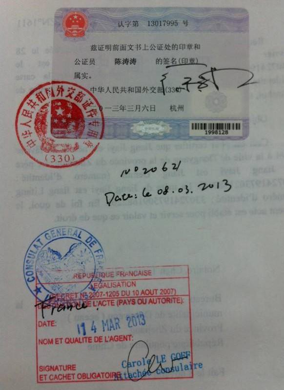 法国申请房补:办理出生公证双认证的解释